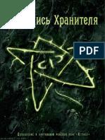 GS0202_Rukopis_Khranitelya.pdf