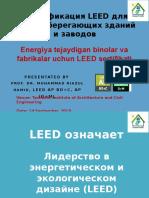 Russian_LEED Presentation for Uzbekistan 7 and 14 Sept_2019