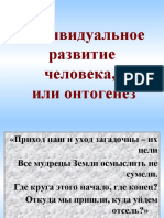 1348855091_individualnoe-razvitie-cheloveka-ili-ontogenez.ppt