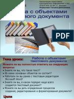 1350890692_rabota-s-obektami-tekstovogo-dokumentadsffds