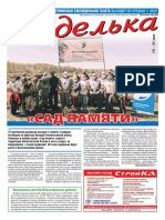 Газета Неделька №20 (1261) 13.05.2020