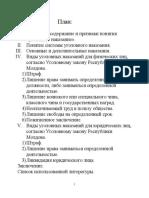 система наказаний в УК. виды и категории наказаний