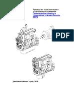qsx15_b.pdf