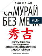 Masao_Samuray-bez-mecha.481152.fb2.epub