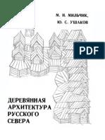 M_Milchik_Yu_Ushakov_Derevyannaya_arkhitektura_Russkogo_Severa_Stranitsy_istorii_pdf-1