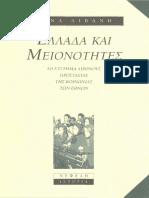 Λένα Διβάνη - Ελλάδα και μειονότητες