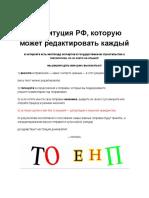 new Copy of Конституция РФ, которую может редактировать каждый.pdf