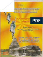 Manimandapam Invitation