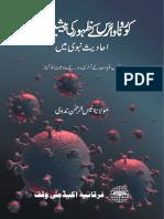 كورونا وائرس كے ظہور كى پيشين گوئى.pdf