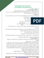 Exemples de Transformations Forc%E9es Cours de Chimie