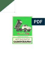 melik_sarkis_yants_a_s_red_avtomobili_samosvaly