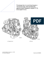 Камминз КТ19, КТТА 19.pdf