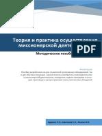 Metodicheskoe_posobie_po_osuschestvleniyu_missionerskoy_deyatelnosti