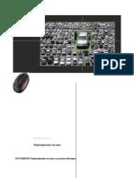 Trackbox -Gps-gsm-gprs Навигационная Система с Доступом в Интернет