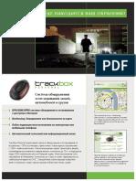 Trackbox PERSONAL (Wache) - Навигационная Система
