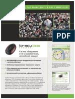 Trackbox PERSONAL (Mann) - Навигационная Система