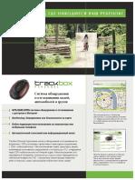Trackbox PERSONAL (Kind) - Навигационная Система