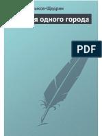 Saltyikov_shedrin_M_Spisokshkolnoy_Istoriya_Odnogo_Goroda.