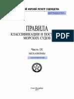 Ч IX - Механизмы.pdf