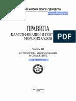 Ч III - Устройства, оборудование и снабжение.pdf