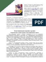 Ekzistentsialnaya_terapia_v_gruppakh