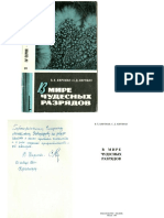 wonderful_places_.pdf