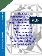 На весах человеческого бытия (дискурс синерго-энергийной онтологии социального пространства) / On the scales of human being (discourse of synergy-energetic ontology of social space)