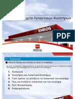 Motor Oil Basic Info