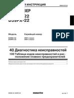 d39ex-22_errors.pdf