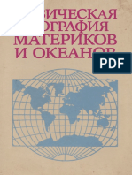 Рябчиков ФГМиО.1988.pdf