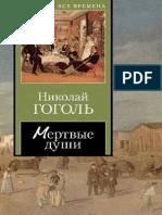 avidreaders.ru__mertvye-dushi.pdf