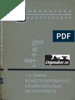 Решетов Л.Н. Конструирование рациональных механизмов.чип..pdf
