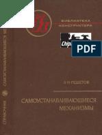 Решетов Л.Н. Самоустанавливающиеся механизмы