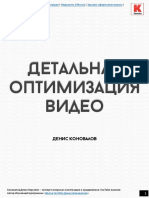 Детальная_оптимизация_видео_готово