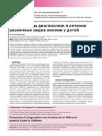 perspektivy-diagnostiki-i-lecheniya-razlichnyh-vidov-anemii-u-detey