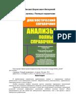Ingerleyb_Mikhail_-_Analizy_Polny_spravochnik_l