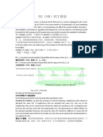 5G(NR)PCI规划.docx