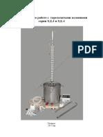 Руководство по работе с тарельчатыми колонами 1.28.pdf