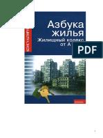 Батяев А.А. - Азбука жилья. новый жилищный кодекс от А до Я