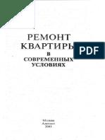 Левадный. Ремонт квартиры в современных условиях (2005).pdf