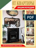 Савельев. Ремонт квартиры. Энциклопедия (2010).pdf