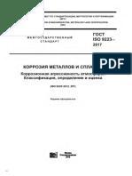 ISO 9223-2017.pdf
