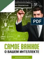 Sheremetev-Samoe_vazhnoe_ob_intellekte.pdf