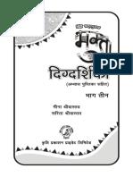 Mukta key book 3