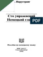 Narustrang E.V. Сто упражнений. Пособие по немецкому языку.pdf