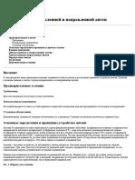 1083048_omni-vs-direct.pdf