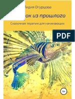 Ogurcova_L_Podarok_Iz_Proshlogo_Skaz.a6