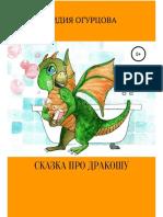 Ogurcova_L_Skazka_Pro_Drakoshu.a6