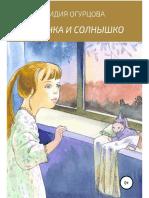 Ogurcova_L_Sonechka_I_Solnyishko.a6