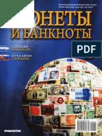 Монеты и банкноты №05  2012.pdf